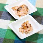 【かみかみ期・ぱくぱく期】お魚~鮭の照り焼き~